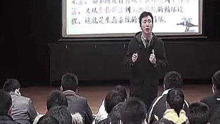 《生态系统的物质循环》范伟新课标高中物理优质课视频
