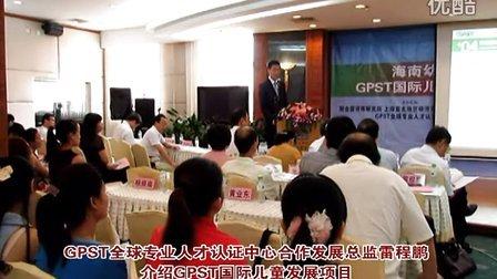 GPST全球专业人才认证中心合作发展总监雷程鹏介绍GPST国际儿童发展项目