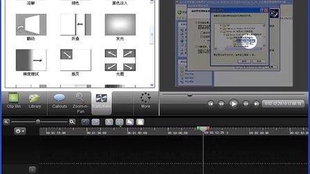 Camtasia Studio 8 第四部分(变焦光标转场音频库视觉)