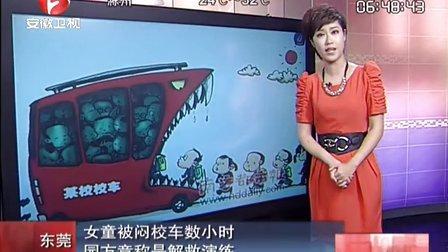 东莞:女孩被闷校车数小时  园方竟称是解救演练[超级新闻场]