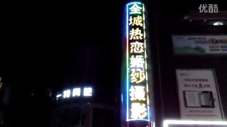 紫金城&全城热恋3