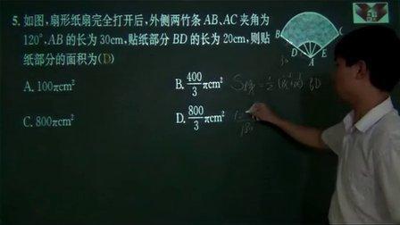 信阳市羊山中学九年级数学 弧长和扇形面积公式 李书昱