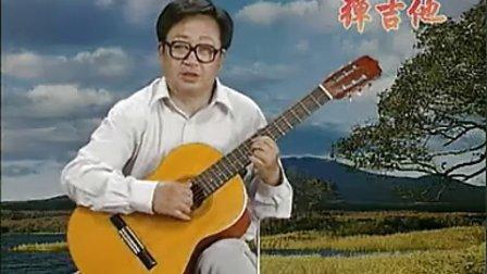 古典吉他教程3