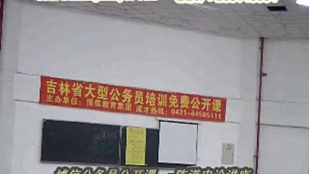 吉林省公务员考试  陈道申论公开课讲座(六)