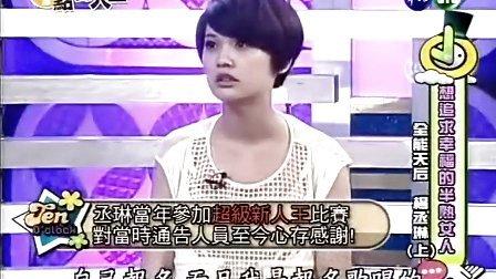 20120912十點名人堂-全能天后楊丞琳-上(蝴蝶代班)