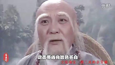 【牛人】胥渡吧 2013:恶搞配音 周三皮 推荐  你