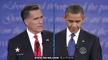 2012年美国总统选举第一场电视辩论(全程字幕,www.hs-en.com,虎山外语出品)