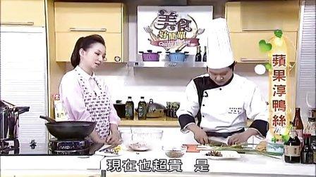美食好简单20121017 蜜枣排骨苦瓜 苹果淳鸭丝