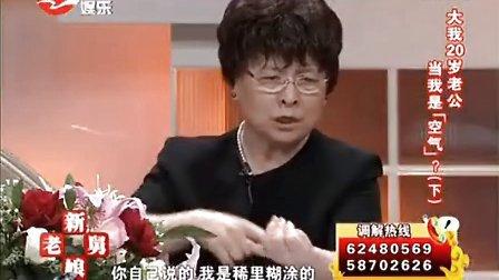 新老娘舅调解员蔚兰节目中宣称上海人小市民心态普遍 (东视娱乐20120927)