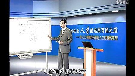 深圳海富人力资源管理师培训班【青瑞HR证培训】