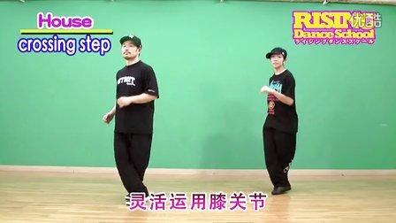 HOUSE (CROSS STEP) RISING Dance School