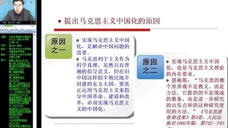 西电 毛泽东思想和中国特色社会主义理论体系概论 48讲