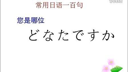 常用日语100句:(91-100)标准音朗读版