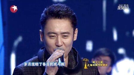 吴秀波 兄弟(黎明之前主题曲 第17届上海电视节