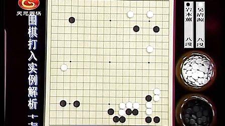 围棋打入实例解析(17)