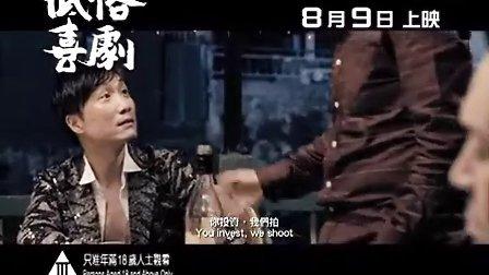 低俗喜劇-(原裝預告)-Vulgaria-(Original-Trailer)