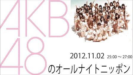 AKB48 のオールナイトニッポン 121102