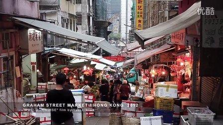 香港的老街市场