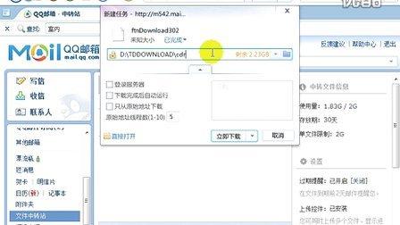 QQ邮箱超大附件超过200次限制下载视频教程
