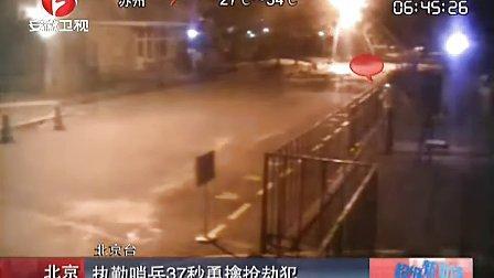 [www.zx001.com.cn]执勤哨兵37秒勇擒抢劫犯