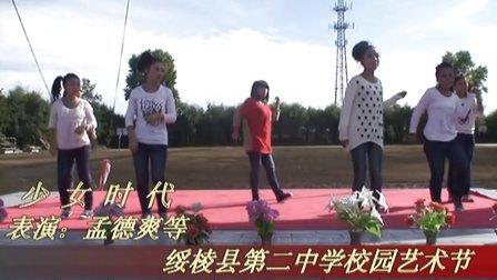 黑龙江省绥棱县第二中学校园艺术节