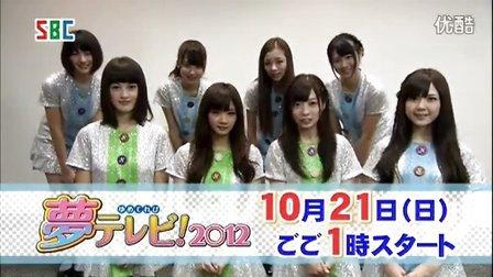 121021 乃木坂46 夢テレビ!2012 CM