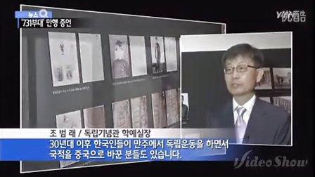 韩国报道731部队事件。
