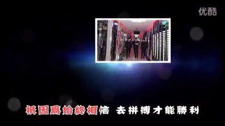 2014咪乐星年会(火相信自己)秀水店