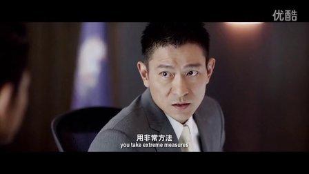 《寒战》预告片1