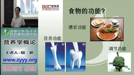 《成都中医药大学营养师培训中心》公共营养师试听视频