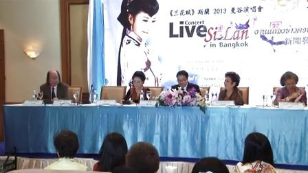 《兰花赋•斯兰2013曼谷演唱会》新闻发布会28-11-56