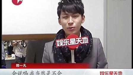 """郭一凡 - 孙楠演唱会倒计时""""声动""""新秀压力大"""