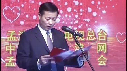 孟津县2014年网络春晚
