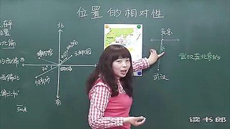 4下2.2位置的相对性黄冈数学视频小学四年级下册同步教学课堂实录