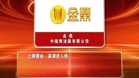 第二届中国粮油榜十佳食用油品牌