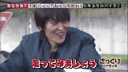 ざっくりハイタッチ - 12.10.27