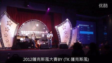 2012薩克斯風大賽BY (TK 薩克斯風)10