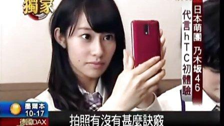 非凡新聞 詹璇依 - 20120913 專訪乃木板46 代言HTC J