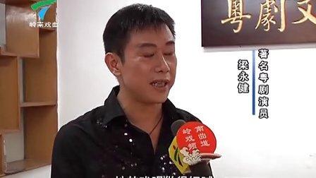 红船星辉——陈韵红-粤韵红梅聚今宵