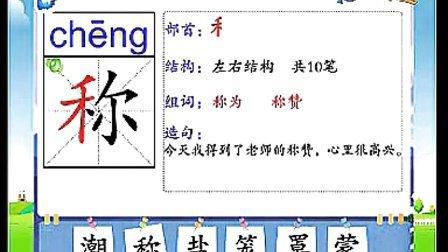 四年级语文上册第一课观潮._标清