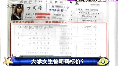 上海女大学生包养价格表曝光(清晰)