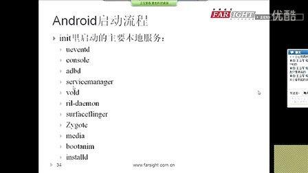 Android系统移植与HAL框架开发(二)-华清远见Android培训