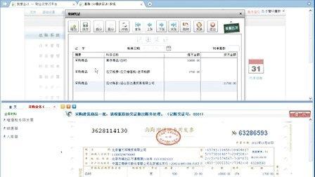 会计做账视频教程 会计电算化实务操作 苏州商业会计培训1.2