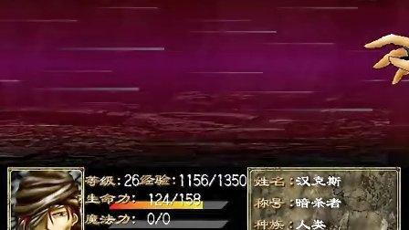 【怀旧实况】幻世录 P21