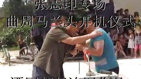 谭同朝赵连军作品东马延儿童文艺队导演及队长马兰头开机仪式.flv