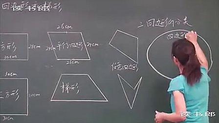 4上4.3平行四边形和梯形一黄冈数学视频小学四年级上册同步教学课堂实录