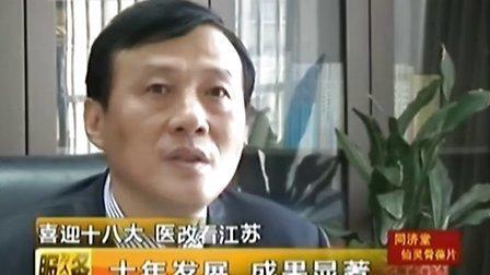喜迎 医改看江苏:镇江市第一人民医院院长朱夫专访 121109 为人民服务