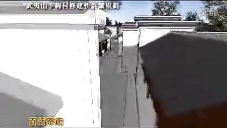 【古元建筑作品】武夷山下梅古村修建性详细规划