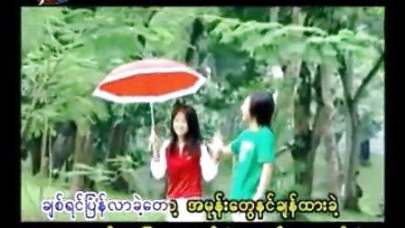 缅甸歌曲 如果爱就回来 ခ်စ္ရင္ျပန္ခ့ဲ