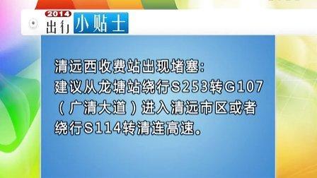 20140128春运服务站——告别塞车,广清、广河高速绕行路线